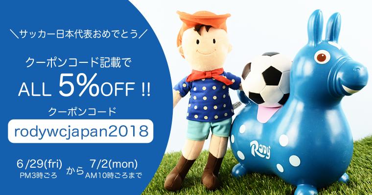 サッカー日本代表グループリーグ予選突おめでとう!