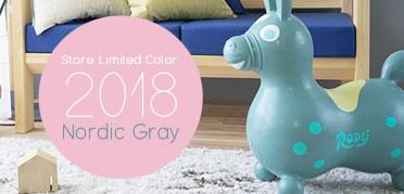 2018年限定カラー