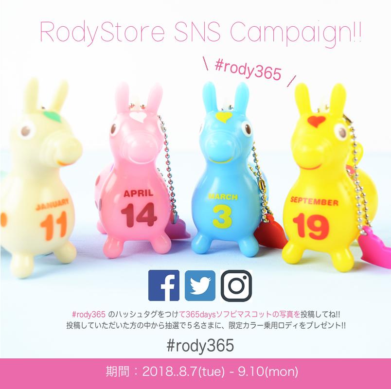 365daysロディストアSNSキャンペーン!!