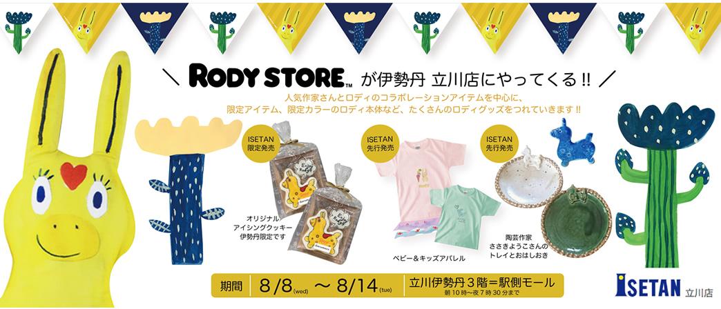 伊勢丹立川店にロディストアがやってくる!!
