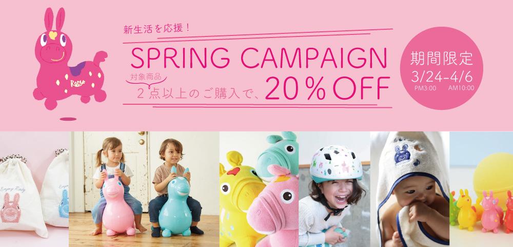新生活応援!SPRING CAMPAIGN20%OFFキャンペーン