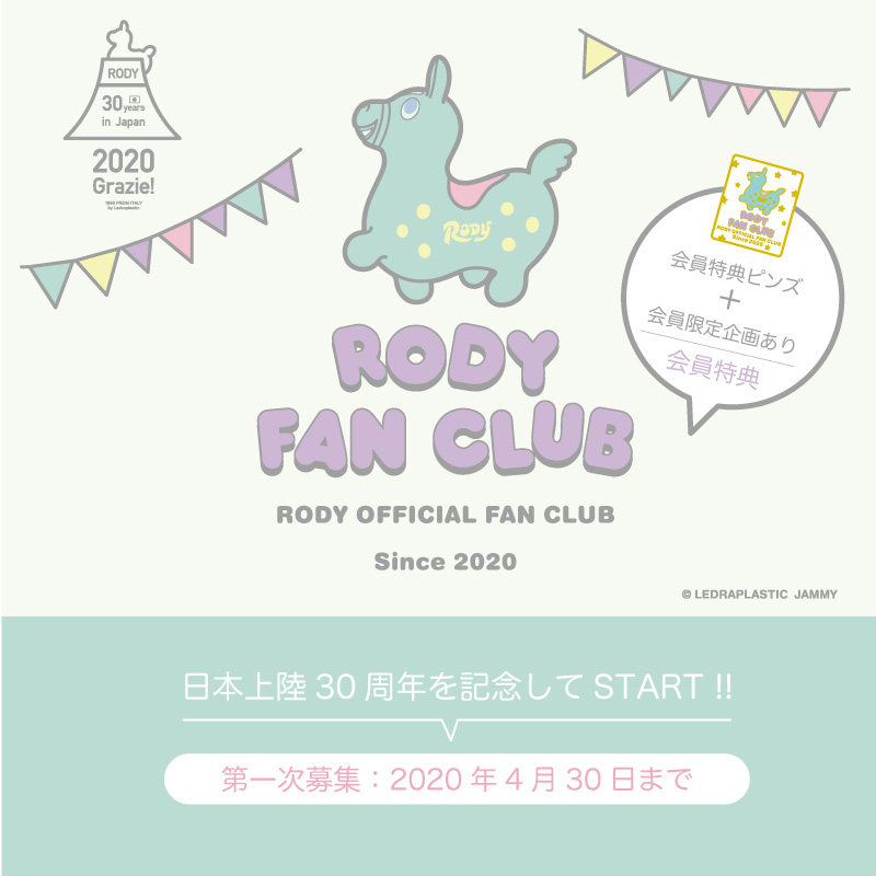 RODY FUN CLUB 2020年度会員