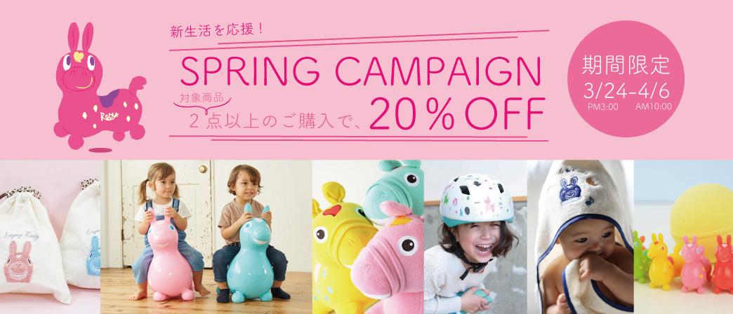新生活応援!SPRING CSMPAIGN 20%OFFキャンペーン